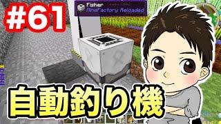 getlinkyoutube.com-【新マスオのマインクラフト】自動釣り機と自動植え機作った!#61