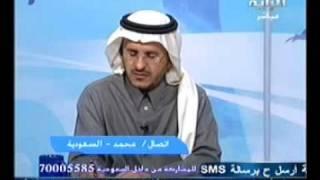 getlinkyoutube.com-الدكتور فهد يفسر رؤيا الأخ محمد_جماع المحارم