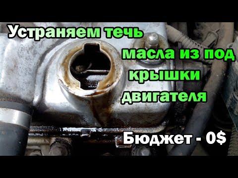Устраняем течь масла из под крышки горловины двигателя