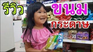 getlinkyoutube.com-น้อง องุ่น รีวิว ขนมกระดาษ