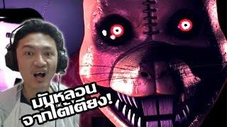 getlinkyoutube.com-Five Nights at Candy's 3 Demo :-มันหลอนจากใต้เตียง! การหลอกที่น่ากลัวที่สุด