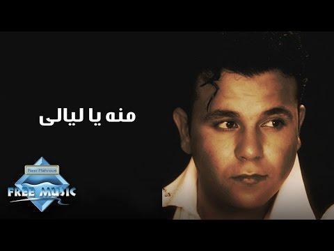 Mohamed Fouad Menno Ya Layali محمد فؤاد منه يا ليالى