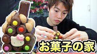 getlinkyoutube.com-手作りお菓子の家でドッキリしてみた!