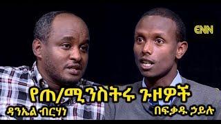 Ethiopia: የጠቅላይ ሚንስትሩ ጉዞዎች - Semonegna