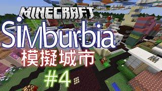 getlinkyoutube.com-【Minecraft 地圖】Simburbia 模擬城市 #4 - 忘記火山及污染! 永樂市長興建新機場!