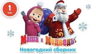 getlinkyoutube.com-Маша и Медведь - Новогодний сборник  (1 час лучших мультфильмов про Новый Год!)