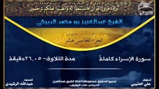 سورة الاسراء بصوت الشيخ عبدالعزيز الدبيخي.