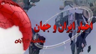 تلویزیون ایران فردا - اخبار ایران و جهان دوشنبه 12 آبان