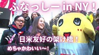 'Funasshi' in NY! / ふなっしー in NY! 日米友好の架け橋に...