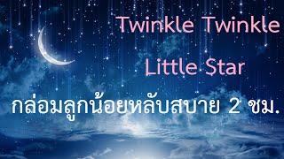 getlinkyoutube.com-เพลงกล่อมลูกน้อยให้นอนหลับสบาย 2 ชม.เต็ม | Twinkle Twinkle Little Star Music Box