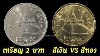 getlinkyoutube.com-L2S เหรียญ 2 บาทสีเงินจะไม่มีแล้วนะ รีบดูก่อนที่จะไม่เหลือ Thailand coin 2 baht silver color
