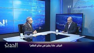 getlinkyoutube.com-الجزائر.. ماذا يطبخ في مخابر النظام؟