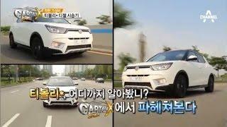 초소형 SUV 쌍용 티볼리 시승기_채널A_카톡쇼X 15회