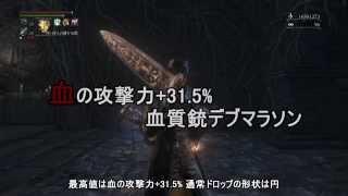 getlinkyoutube.com-Bloodborne 血の攻撃力+31.5% 血質銃デブマラソン ブラッドボーン Blood Stone