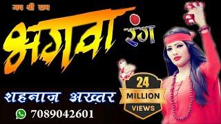 2018 SUPER HIT SONG/BHAGWA RANG/ भगवा रंग / SHAHNAAZ AKHTAR / शहनाज़ अख्तर - Whatsapp-07089042601