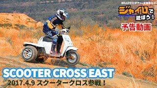 【予告動画】ジャイロUPスクータークロス参戦!練習走行公開!