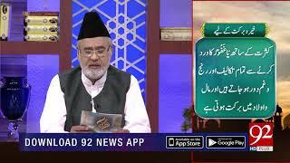 Quote | Hazrat Ghouse Azam Sheikh Abdul Qadir Jeelani | Subh E Noor | 24 Sep 2018 | 92NewsHD