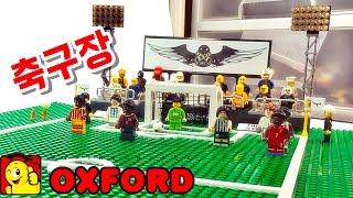 옥스포드 Field Set 성남FC 축구장 레고 호환 블럭 리뷰 Oxford Soccer field seongnam football club