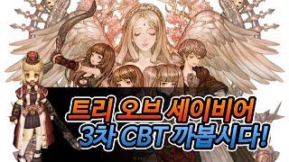 getlinkyoutube.com-트리 오브 세이비어 3차 CBT 까봅시다! - tree of savior