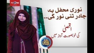 Noori Mehfil Pe Chadar Tani Noor Ki | Naat | Ishq Ramazan | TV One | 2017