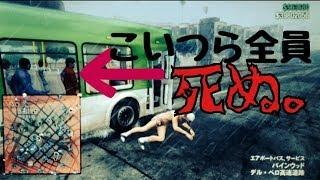 【GTA5オンライン】オンラインプレイヤーをバスに乗せて殺す。フレンドでも殺すみません。