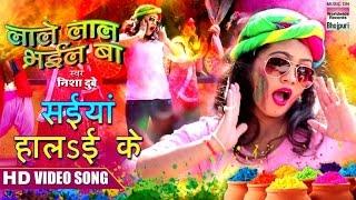 getlinkyoutube.com-Saiyan Haalai Ke | Nisha Dubey | LALE LAL BHAIL BA | Holi Hit Song