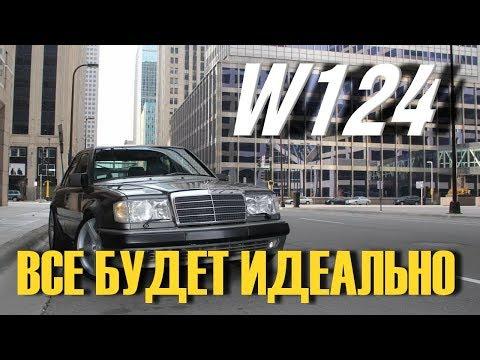 История за ГОД Мерседес W124. Все должно быть ИДЕАЛЬНО!