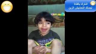 getlinkyoutube.com-تحشيش عراقي 2015 طفل عراقي يسحك بالجملة اله طحين # التحشيش الزين