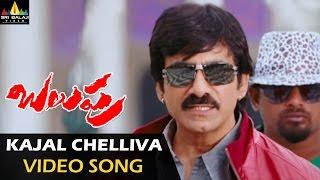 Balupu Video Songs   Kajalu Chellivaa Video Song   Ravi Teja, Anjali   Sri Balaji Video