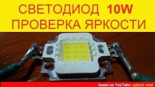 getlinkyoutube.com-Светодиод 10W ПРОВЕРКА ЯРКОСТИ