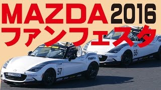 getlinkyoutube.com-マツダファンフェスタ2016【グローバルMX-5カップカーに痺れる】