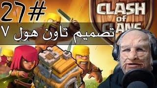 تصميم تاون هول 7 للموارد + للكؤوس + للحرب في كلاش اوف كلانس؟ الحلقة 27 clash of clans