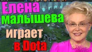 getlinkyoutube.com-Елена Малышева играет в Dota 2