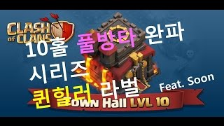 Clash of Clans (COC) attack - 10홀 풀방타 완파 시리즈 퀸힐라벌 th10 3stars queen walk laloon strategy