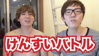 getlinkyoutube.com-けんすいバトル!ヒカキン vs PDS vs マスオ!