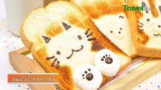getlinkyoutube.com-ขนมปังปิ้งลายการ์ตูน