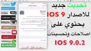 getlinkyoutube.com-تحديث جديد للاصدار IOS 9  يحتوي على اصلاحات وتحسينات IOS 9 0 2