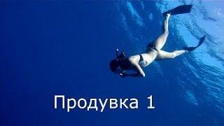 getlinkyoutube.com-Фридайвинг. Продувка на первых метрах погружения.
