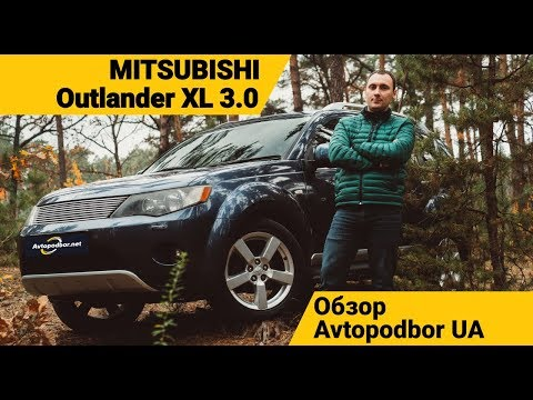 Mitsubishi Outlander XL 3.0. Простой, мощный и надежный кроссовер на зиму. Обзор Avtopodbor UA