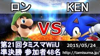 getlinkyoutube.com-第21回タミスマWiiU準決勝 ロン(ルイージ) vs KEN(ソニック) スマブラWiiU SSB4