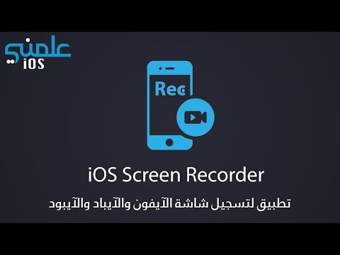 تطبيق لتصوير شاشة الآيفون بدون جيلبريك