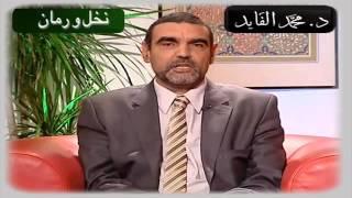 getlinkyoutube.com-الدكتور محمد الفايد يتكلم عن أسباب النحافة يحذر من خلطات الزيادة في الوزن و يقدم طريقة غسل الذات