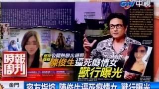 getlinkyoutube.com-密友指控 陳俊生逼死癡情女 獸行曝光
