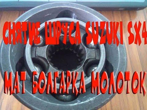 Снятие ШРУСА SUZUKI SX4 Мат Болгарка Молоток (видео)