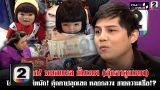 getlinkyoutube.com-หมอแมค (ตุ๊กตาลูกเทพ) ฉ.เต็ม Part 1 ตุ๊กตาลูกเทพฟีเวอร์ อุ้มแล้วรวย!? คนดังนั่งเคลียร์ ช่อง2