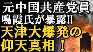 getlinkyoutube.com-【驚愕】<中国天津爆発事故>元中国共産党員が大暴露!あの事故の仰天真相!【東アジア崩壊再生NEWS】