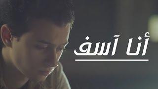getlinkyoutube.com-مصطفى عاطف - انا اسف | Mostafa Atef - Ana Asef | AMF | @AxeerStudio