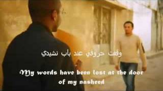 Awesome arabic nasheed [Translation with Eng Subtitles]