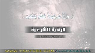 getlinkyoutube.com-الرقية الشرعية - سعود الفايز رقية رائعه جدا