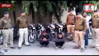हरिद्वार: पुलिस ने किया बाईक चोर गिरोह का पर्दाफ़ाश